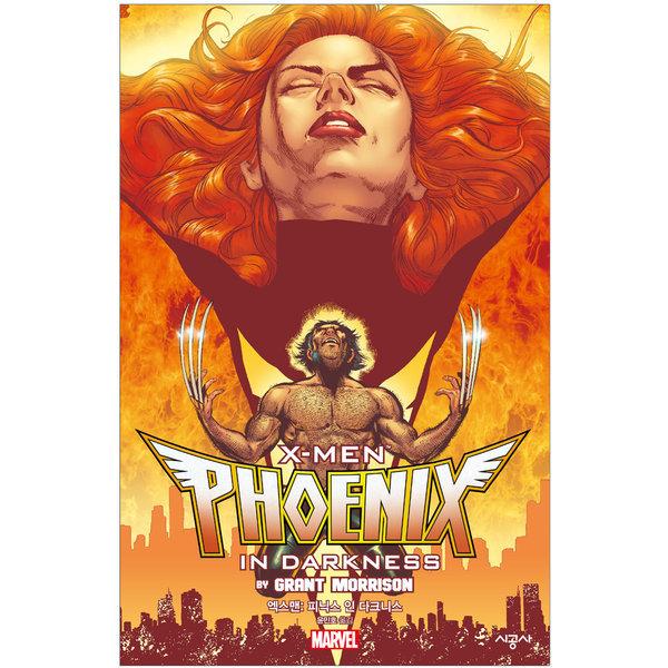 엑스맨: 피닉스 인 다크니스 시공그래픽노블 시리즈 상품이미지