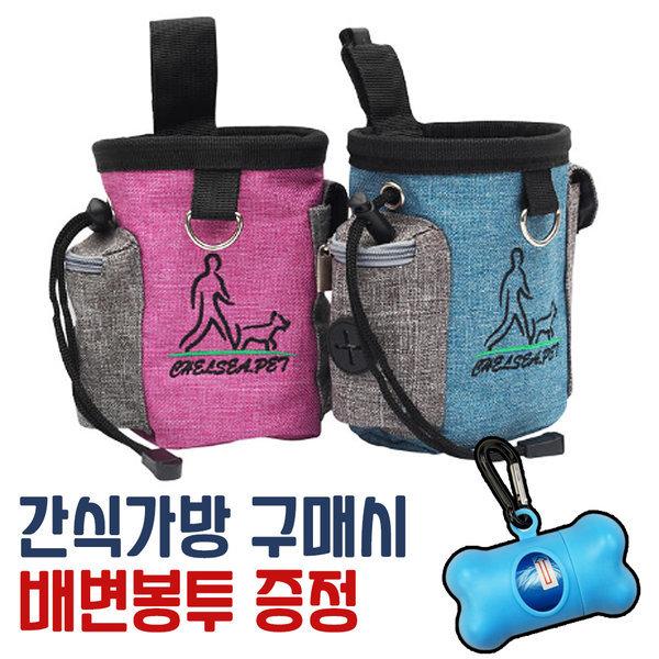 KOCHA 애견 간식 가방 배변봉투 강아지 산책가방 /블루 상품이미지