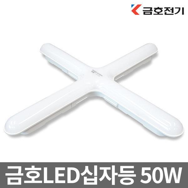 금호 LED 십자등기구 50W 방등 LED거실등 조명 상품이미지