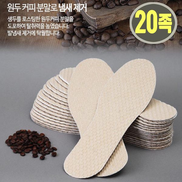 원두커피 기능성 신발깔창 20족/ 발냄새 제거 땀흡수 상품이미지