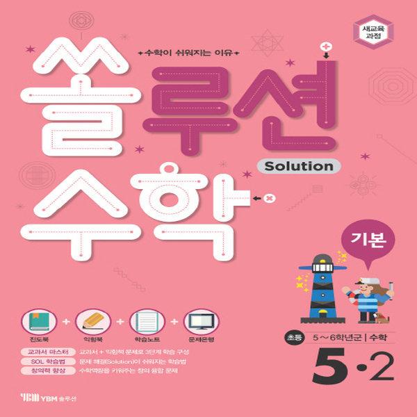 YBM솔루션 쏠루션 수학 기본 초등 5-2 (2019) 상품이미지