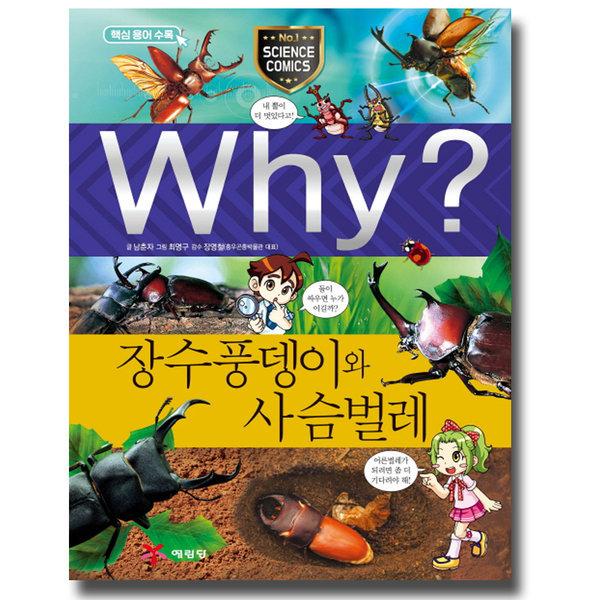 예림당 Why  장수풍뎅이와 사슴벌레 (과학학습만화 44) (개정판) 상품이미지