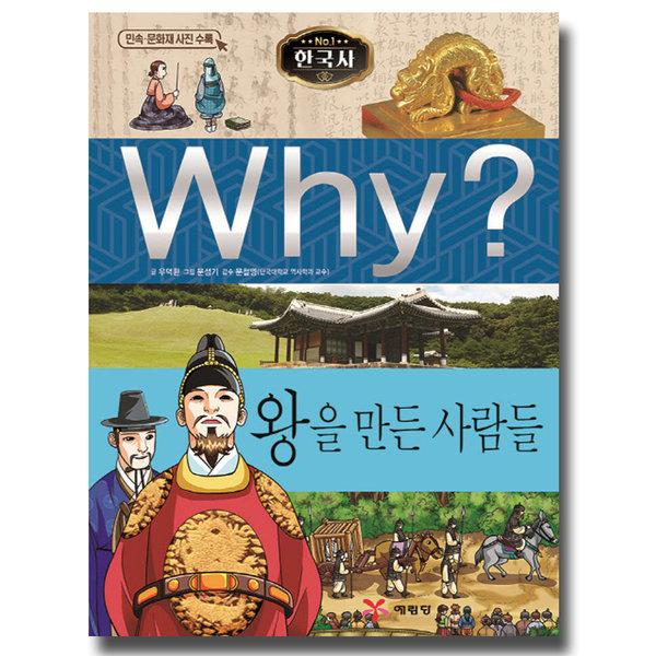예림당 Why  왕을 만든 사람들 (한국사 역사학습만화 31) (개정판) 상품이미지