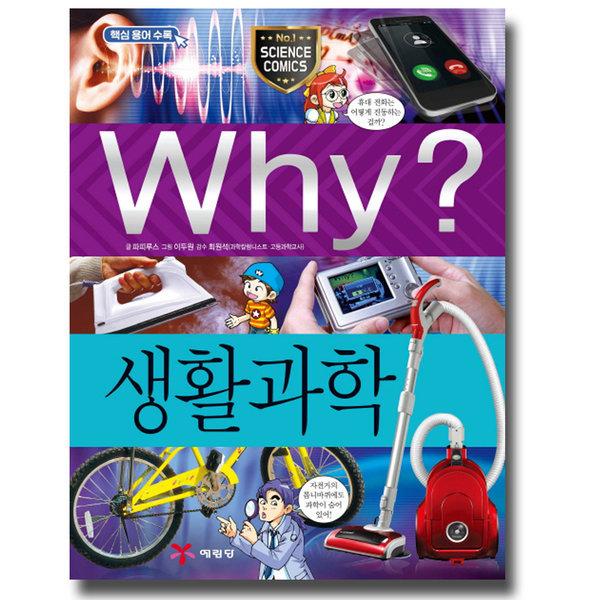 예림당 Why  생활과학 (과학학습만화 47) (개정판) 상품이미지