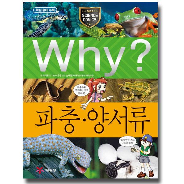 예림당 Why  파충 양서류 (과학학습만화 39) (개정판) 상품이미지
