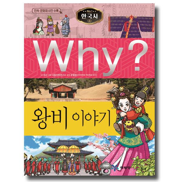 예림당 Why  왕비 이야기 (한국사 역사학습만화 22) (개정판) 상품이미지