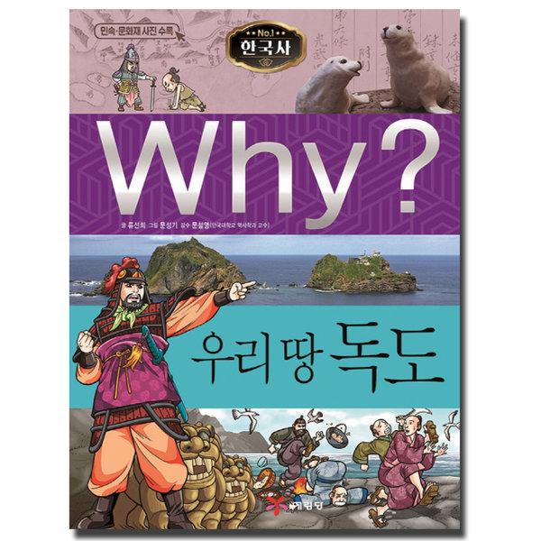 예림당 Why  우리 땅 독도 (한국사 역사학습만화 28) (개정판) 상품이미지