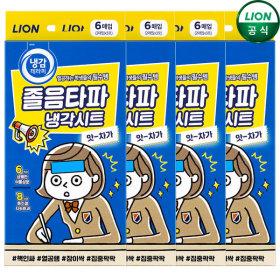 냉감테라피 졸음타파 냉각시트 6매입 x4개
