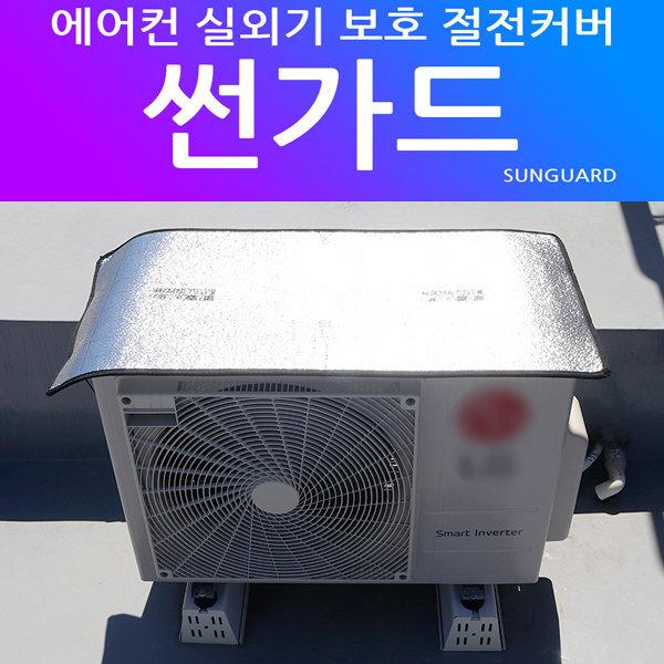 에어컨 실외기 커버 냉방비절감 카바 절전효과 덮개 상품이미지