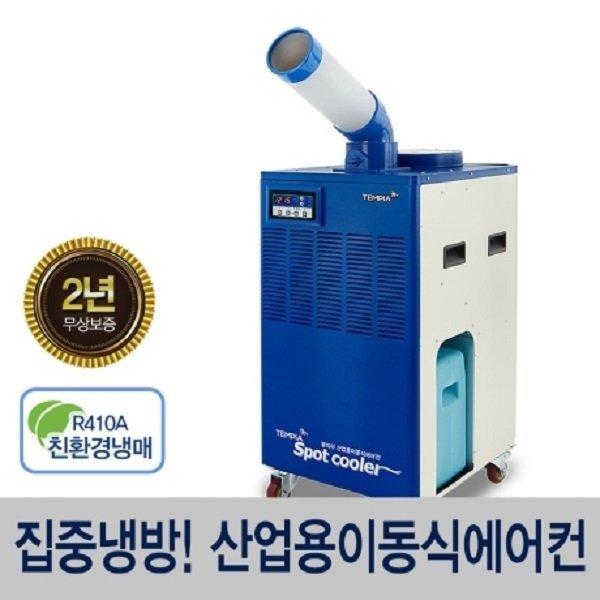템피아 산업용 이동식 TPA-K3300 에어컨 1구 -TR 상품이미지
