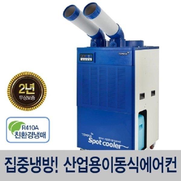 템피아 산업용 이동식 TPA-K5300 에어컨 2구 -TR- 상품이미지