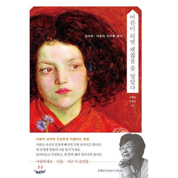 어른이 되면 괜찮을 줄 알았다 : 심리학  어른의 안부를 묻다  김혜남 박종석 상품이미지