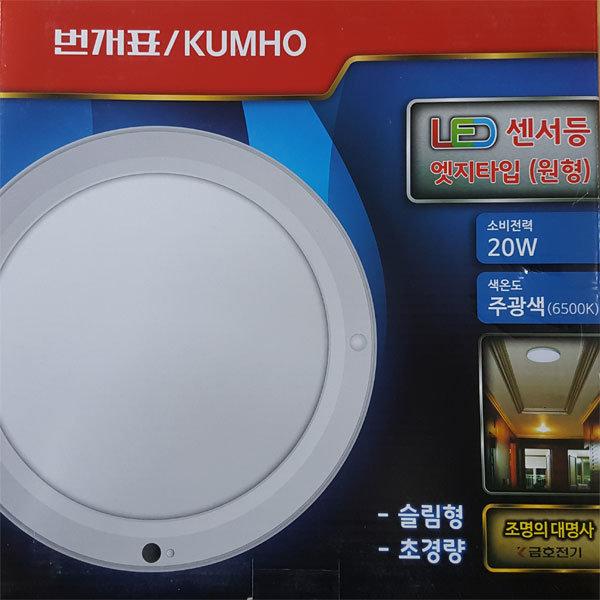 금호전기 번개표 LED 센서등 무타공슬림 엣지타입 20W 상품이미지