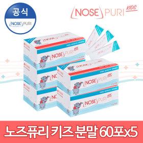 어린이 코세척분말60포 x 5개묶음 식염수 무료배송