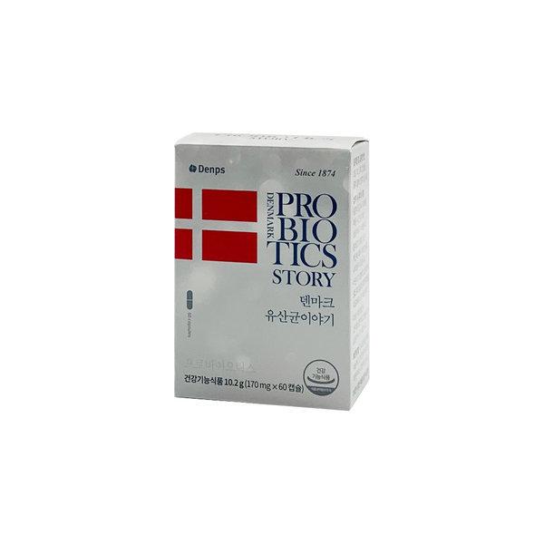 덴마크 유산균 이야기 프로바이오틱스 60캡슐 1박스HY 상품이미지