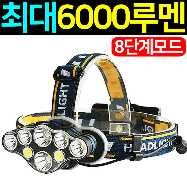 헤드랜턴 헤드라이트 램프 후레쉬 캠핑 렌턴 USB충전 상품이미지