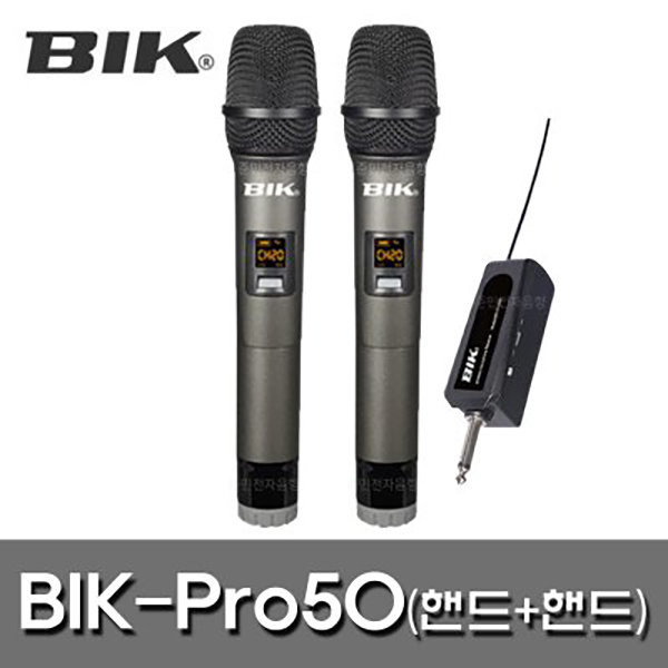 BIK-PRO50 무선 900MHz 2채널 핸드+핸드 충전용수신기 상품이미지