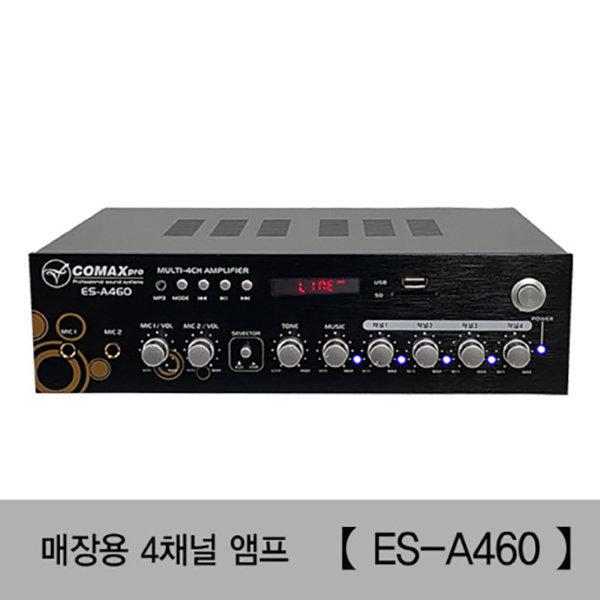 매장용미니앰프 ES-460 4채널 USB 320W 카페 강의실 상품이미지