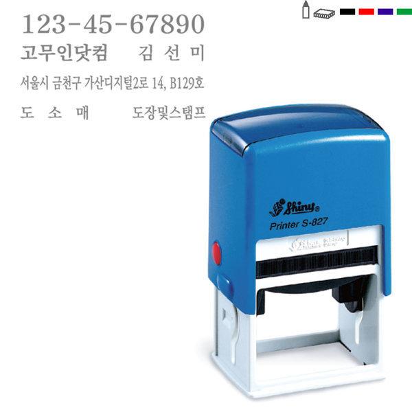 고무인닷컴 샤이니 자동스탬프 사업자명판 주문제작 상품이미지