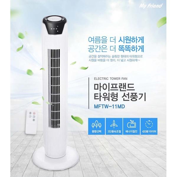 타워형선풍기에어컨형전자식리모콘식어린이안전선풍기 상품이미지