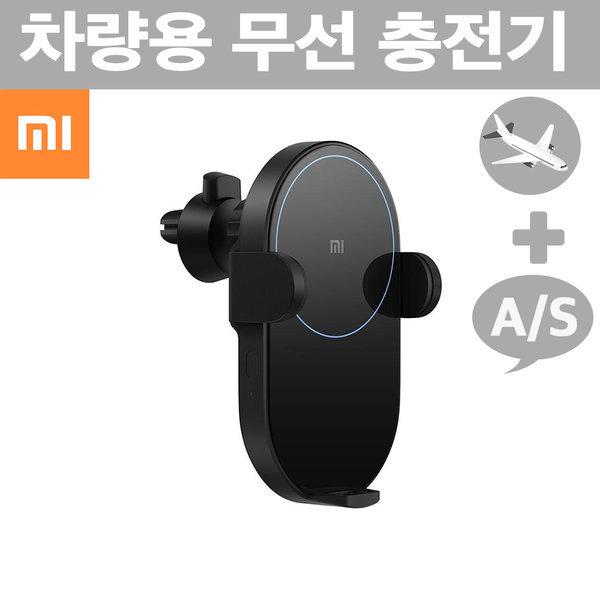 샤오미 차량용 무선 충전기/퀵차지/자동센서/홍콩발송 상품이미지