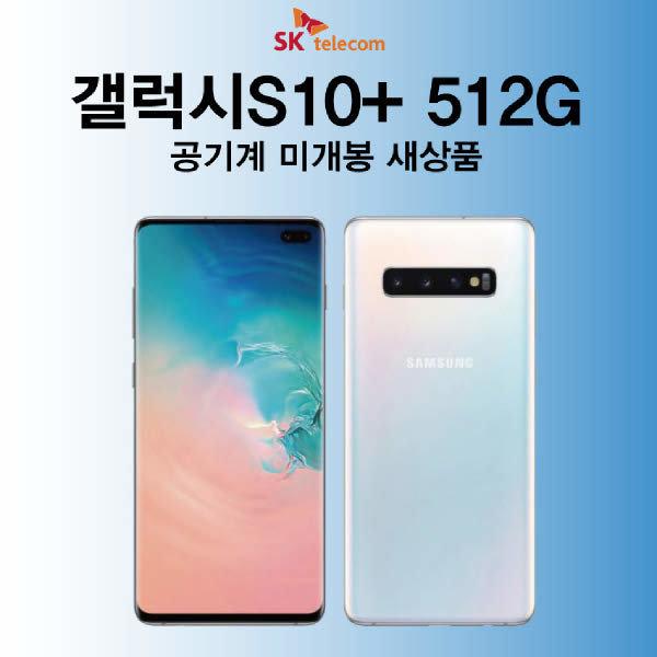 (현대Hmall) SKT 공기계  갤럭시S10+ 512G 공기기 언락폰 무약정 공단말기 상품이미지