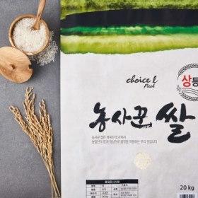 20년도 햅쌀 농사꾼쌀(20KG/포)