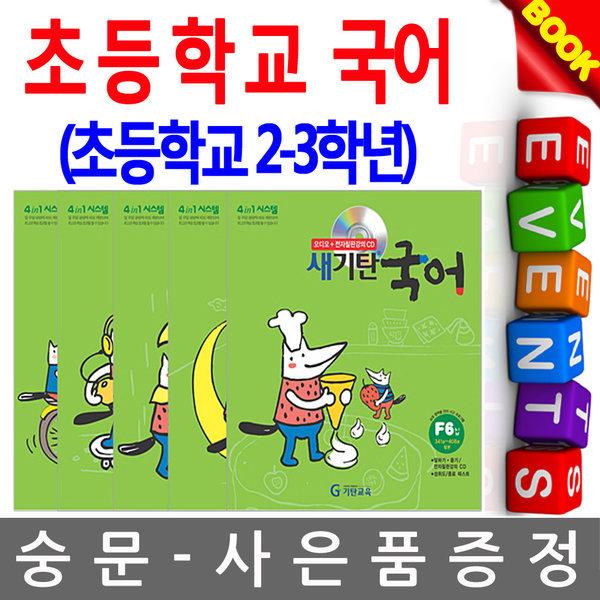 기탄교육 새기탄국어 F단계 6권세트 상품이미지