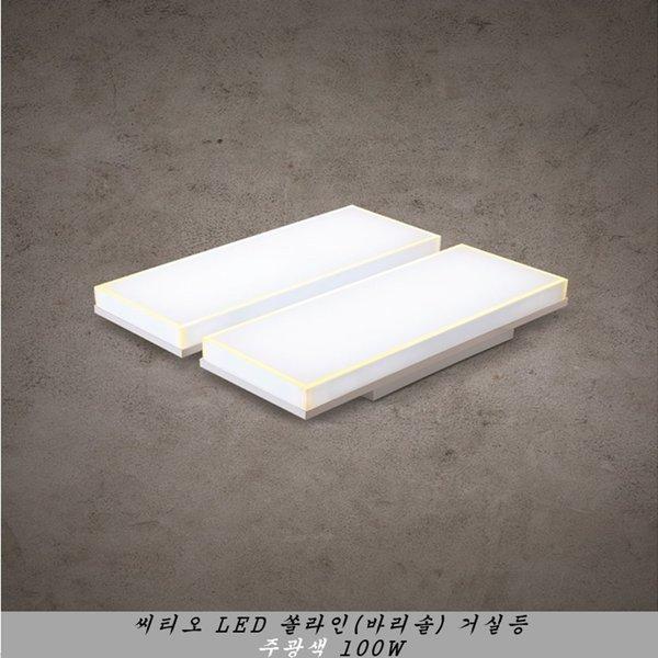 LED 쏠라인/거실등 100W/바리솔/주광색/LG칩/쉬운설치 상품이미지