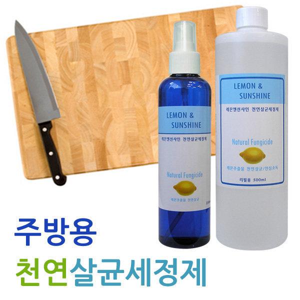주방 천연 살균세정제 세트/주방용품/안심소독/탈취 상품이미지