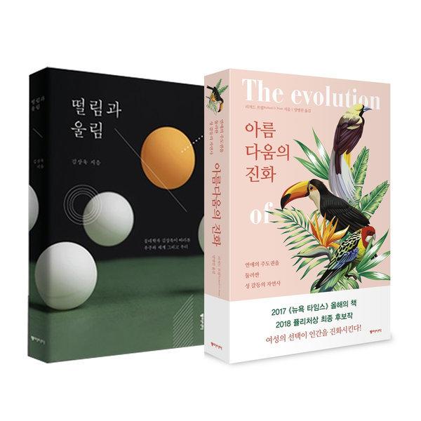 (2권) 아름다움의 진화 + 떨림과 울림 / 동아시아 상품이미지