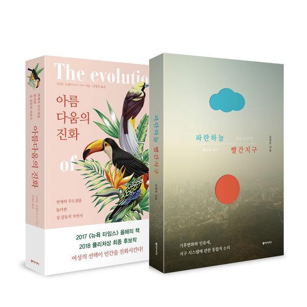 (2권) 아름다움의 진화 + 파란하늘 빨간지구  / 동아시아 상품이미지