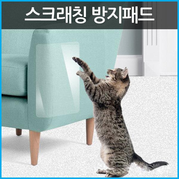 KOCHA 스크래칭 가드 고양이 발톱 스크래쳐 쇼파 /2장 상품이미지