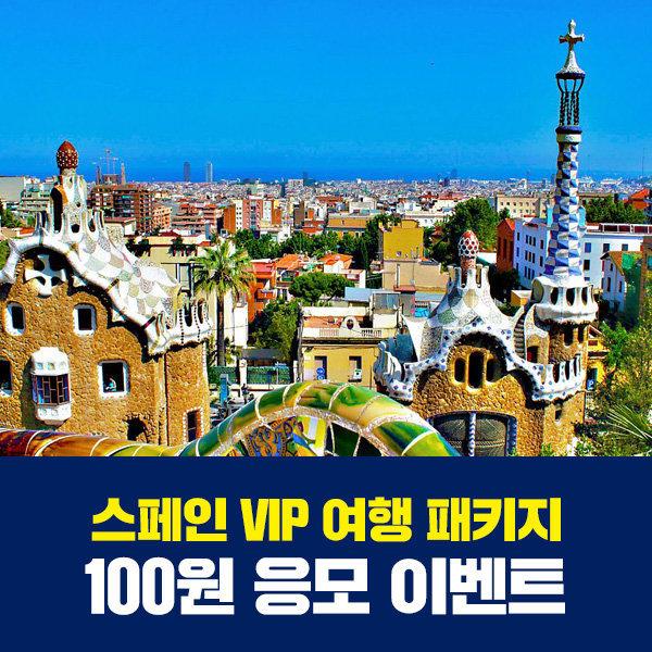 (100원 응모딜) 스페인 VIP 여행패키지 상품이미지