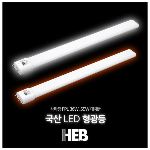36W FPL 대체형 18W LED 형광등 주광색 호환형 램프 상품이미지
