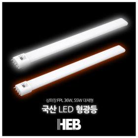 55W FPL 대체형 26W LED 형광등 주백색 호환형 램프