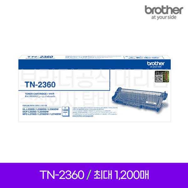 TN-2360 정품토너 (안전포장+당일발송) 상품이미지