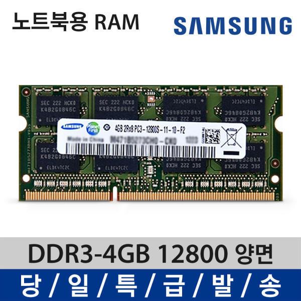 노트북 삼성 메모리 램 DDR3 4G 12800 양면 일반 상품이미지