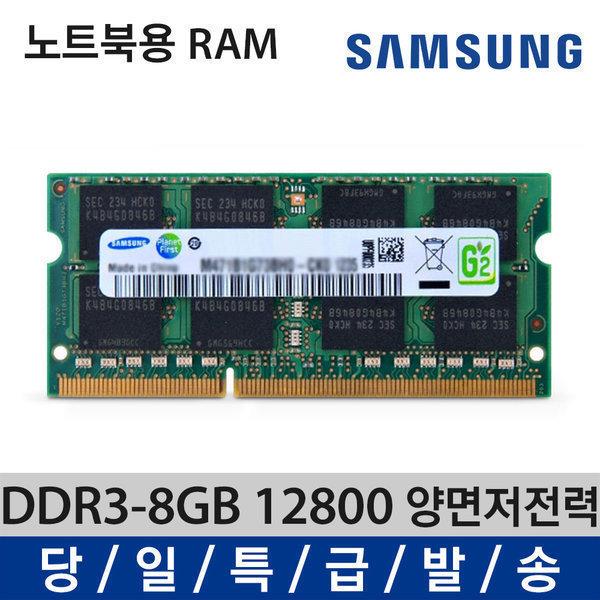노트북 삼성 메모리 램 DDR3 8G 12800 양면 저전력 상품이미지