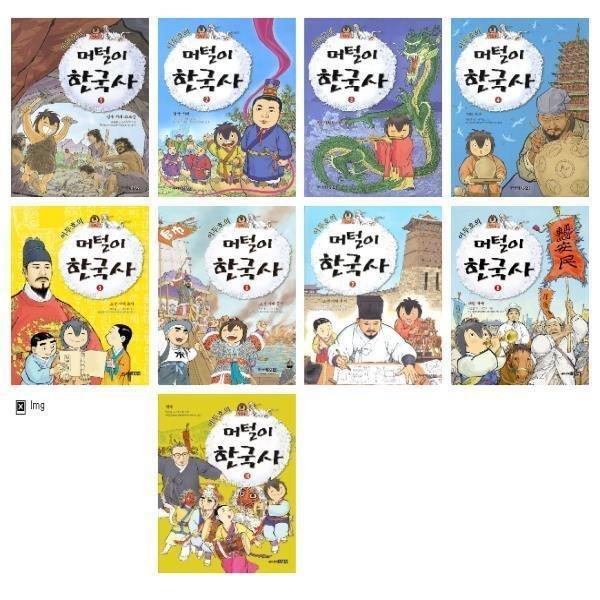 주니어김영사 이두호의 머털이 한국사 1-10권 세트(전10권) 상품이미지