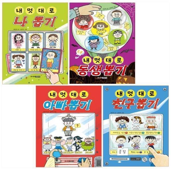 주니어 김영사 내멋대로 시리즈 세트(나/동생/아빠/친구)(전4권) 상품이미지