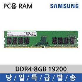 PC 삼성 데탑 메모리 DDR4-8GB 19200 2400T 일반