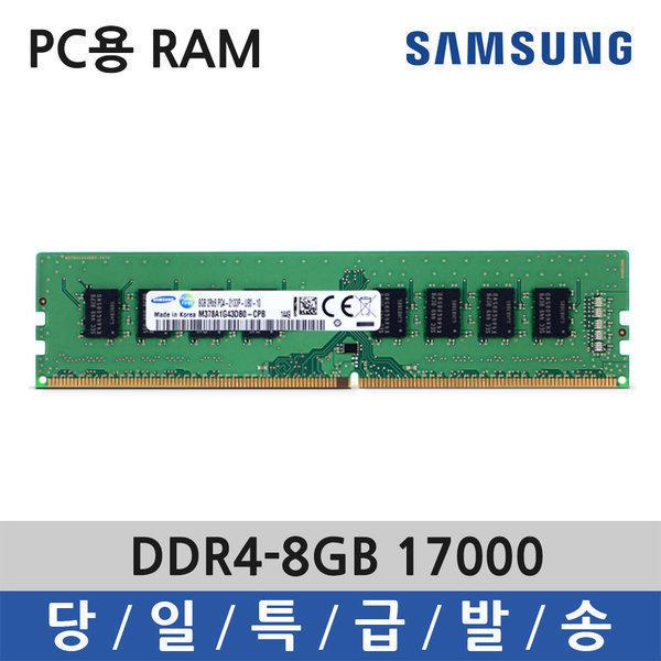 PC 삼성 DDR4-8GB 17000 양면 일반 상품이미지