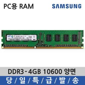 PC 삼성 메모리 DDR3 4G PC3-10600 양면 일반