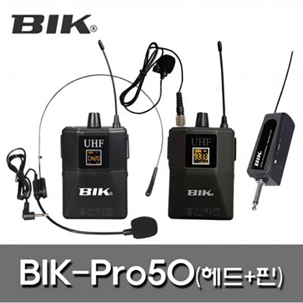BIK-PRO50 무선 900MHz 2채널 헤드 핀 충전용수신기 상품이미지