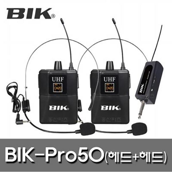 BIK-PRO50 무선 900MHz 2채널 헤드 헤드 충전용수신기 상품이미지