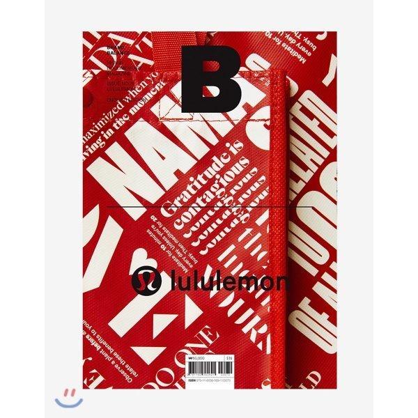 매거진 B (월간) : No.75 룰루레몬(LULULEMON) 영문판  JOH   Company 편집부 편 상품이미지