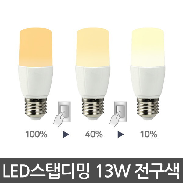 기타  에스앤 LED스탭디밍전구 13W 3단밝기조절가능 LED전구 상품이미지