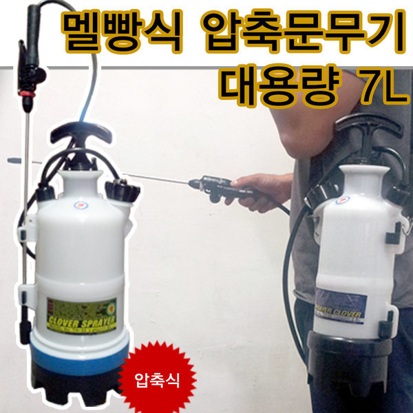 크로바 압축분무기 2.8L/5L/7L/압축 분사기/자동/국산 상품이미지