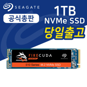 씨게이트 파이어쿠다 510 M.2 NVME 1TB +3DTLC+5년보증